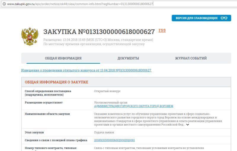 В Воронеже на обучение чиновников проектному управлению потратят 1,5 млн рублей