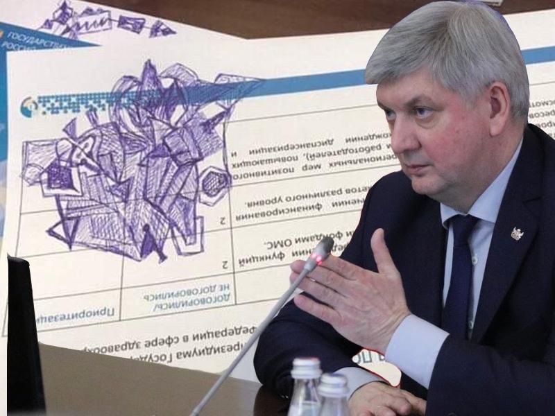 Опубликованы таинственные рисунки воронежского губернатора с выступления Путина
