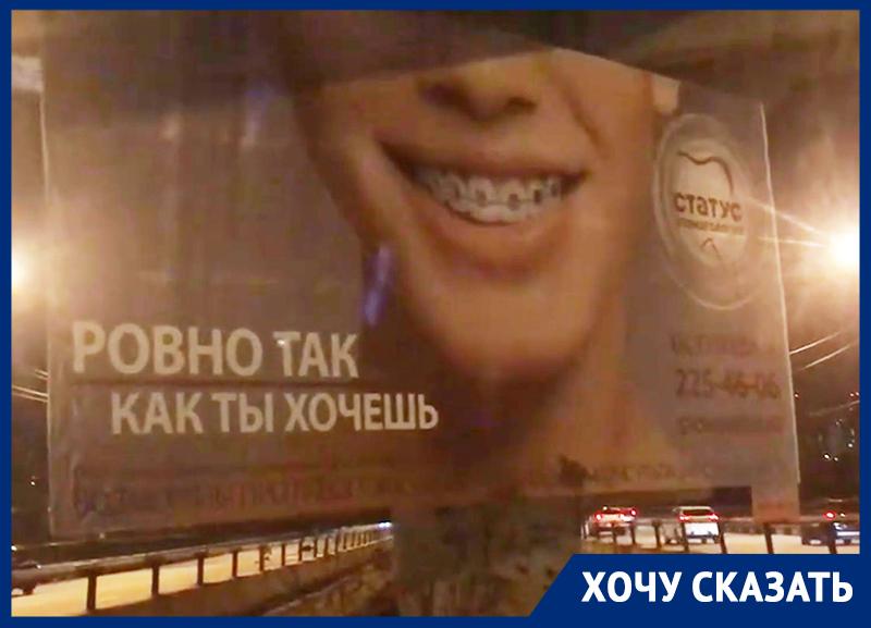 Рекламный щит на Северном мосту потребовали снести ради водителей
