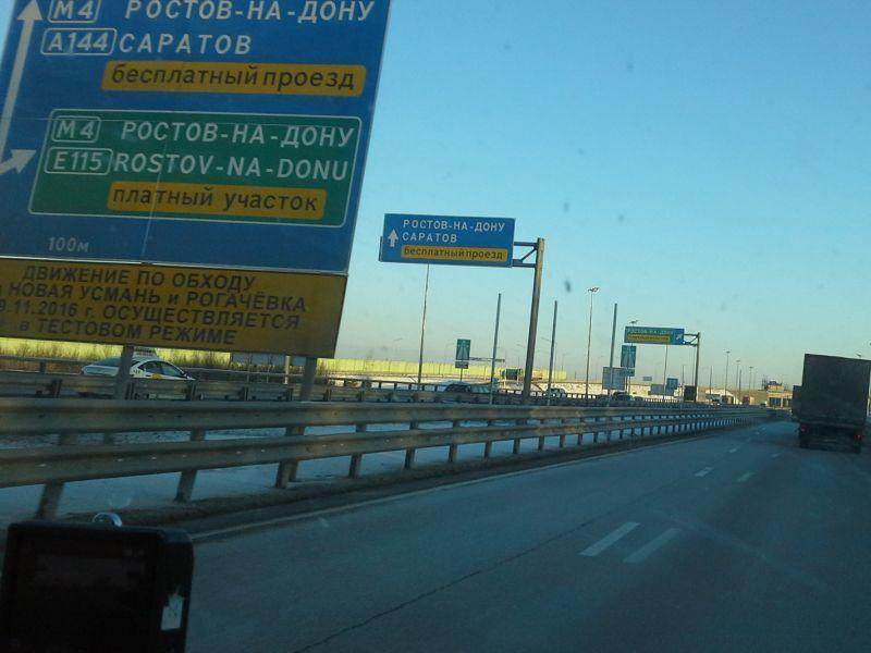 Опубликованы повышенные тарифы на проезд по М-4 «Дон»