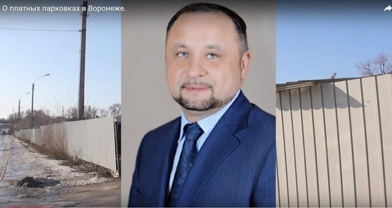 Виталий Шабалатов стал главным героем парковочного продолжения «вертолётного скандала» в Воронеже