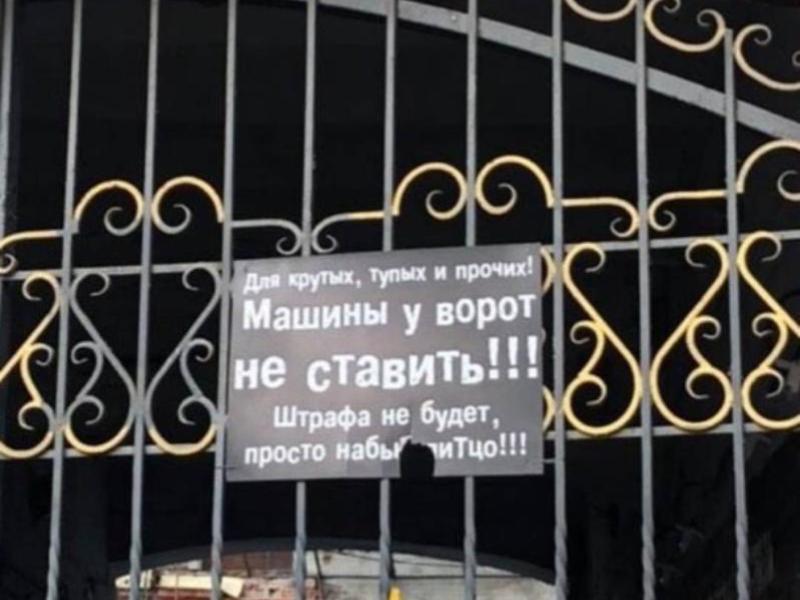 Крутым и тупым автомобилистам угрожают расправой за парковку в центре Воронежа