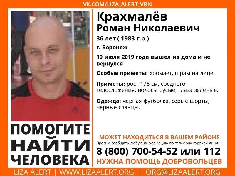 В Воронеже разыскивают мужчину со шрамом на лице
