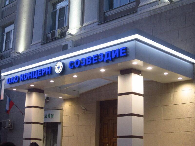 Воронежское «Созвездие» предъявило 10 исков московскому институту