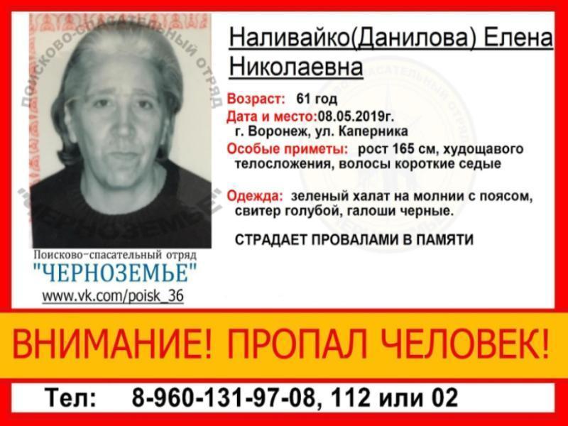 Пенсионерка с провалами памяти исчезла в Воронеже накануне 9 Мая