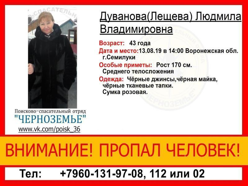 Женщина в черном бесследно исчезла под Воронежем
