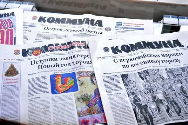 Воронежское правительство приценивается к газете «Коммуна»