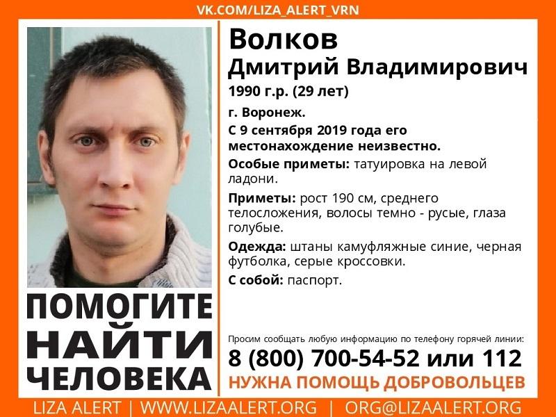 Мужчину с татуировкой на ладони разыскивают в Воронеже
