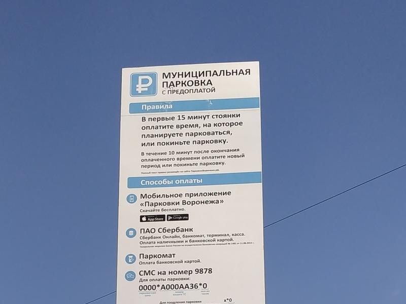 Воронежское УФАС возбудило дело в отношении «Горпарковок»