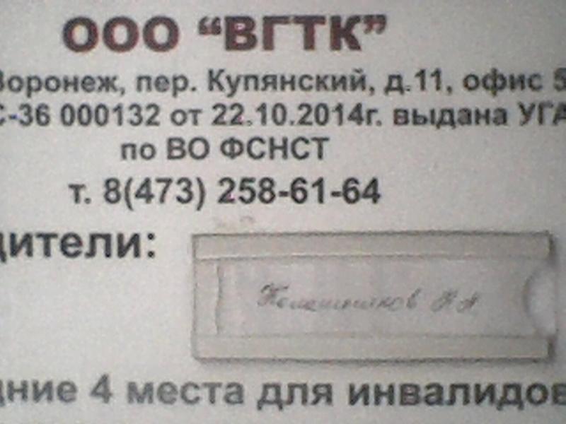 Воронежец обвинил маршрутчика в попытке переехать его из-за безналичного расчета