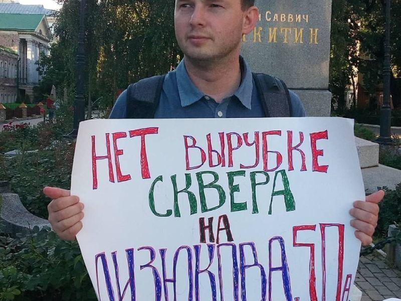 Воронежцы провели пикет против застройки сквера на Лизюкова