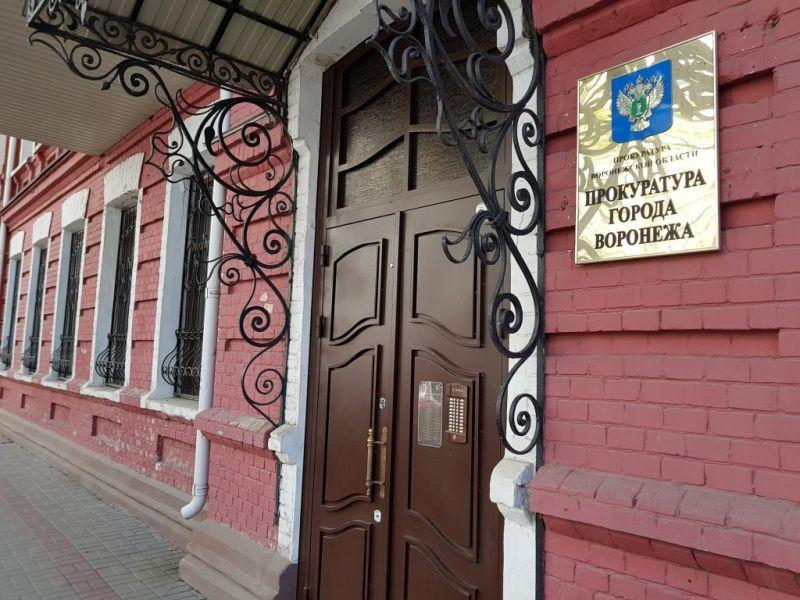 Украденную землю в центре Воронежа выставили на «Авито»