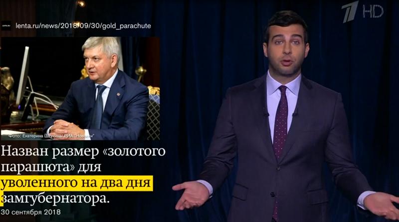 Иван Ургант напел песню о 23 окладах вице-губернатора Воронежской области