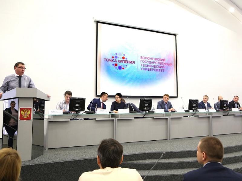 Воронежский опорный университет открыл «Точку кипения»