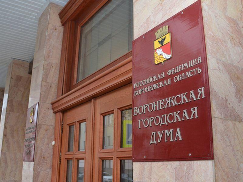 В Воронеже утвердили новых «Почетных граждан» города