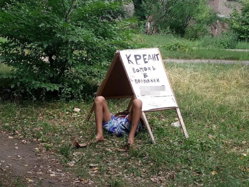 Мужские ноги отрекламировали кредитную организацию в Воронеже