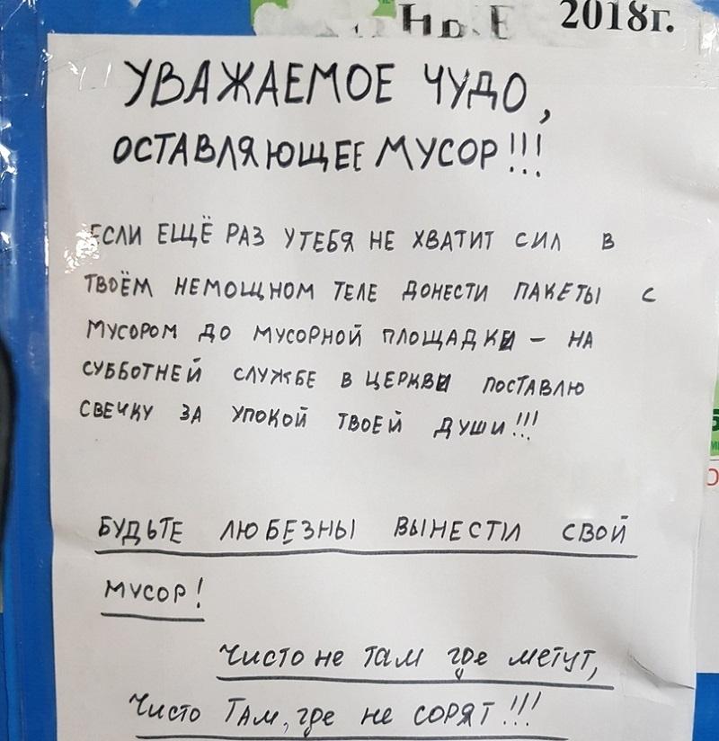 Любителю помусорить в подъезде пригрозили церковью в Воронеже