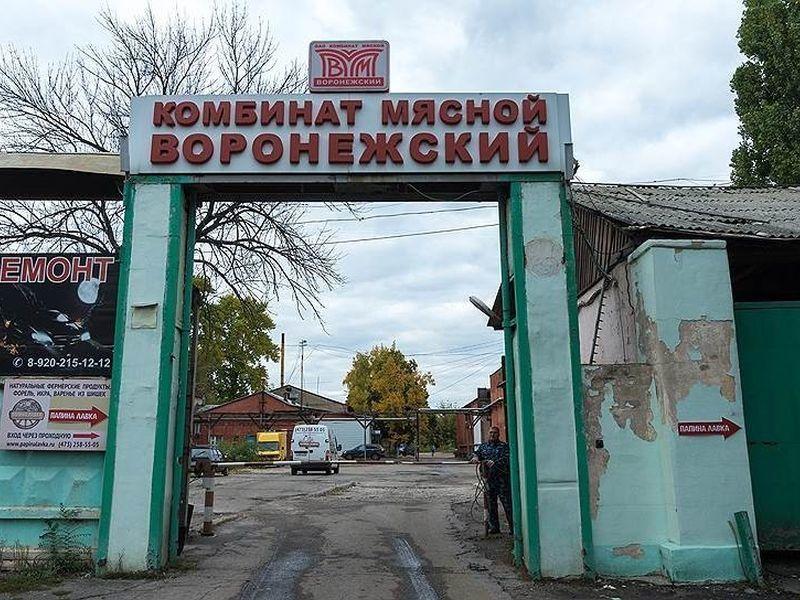 Мясокомбинат на Ворошилова в Воронеже юридически ликвидировали
