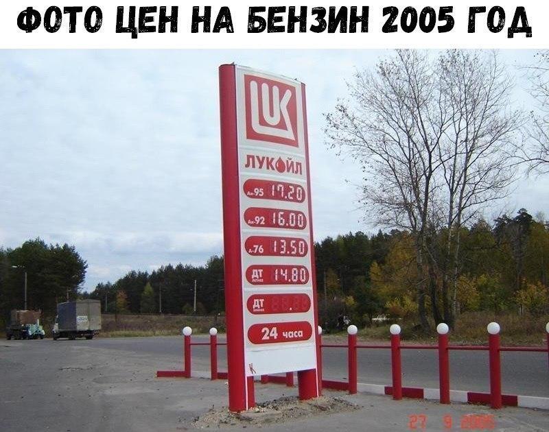 Воронежцам показали, как изменились цены на бензин с 2005 года