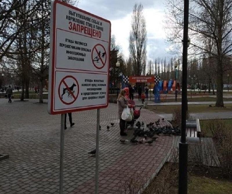 Дерзкие воронежцы пошли против системы в парке