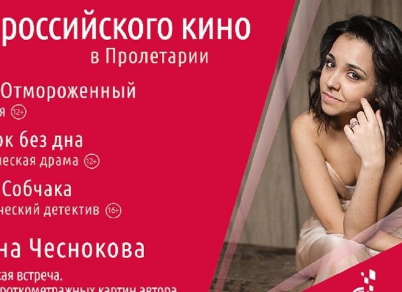 Пролетарий покажет другое российское кино  в рамках мини-фестиваля 27 августа