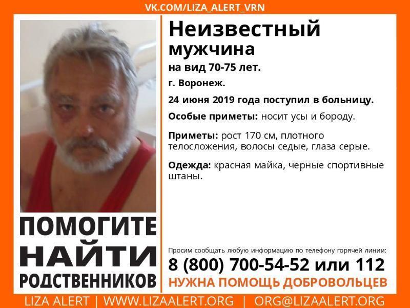 В Воронеже не могут выяснить личность пациента больницы