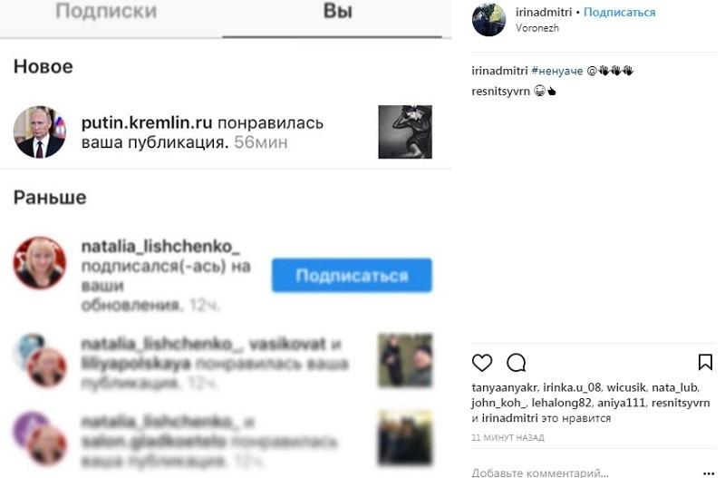 «Президентский аккаунт» восхитился брюнеткой из Воронежа