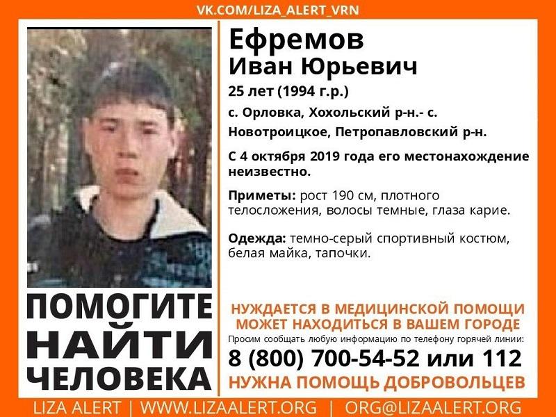 Кареглазого парня в тапочках разыскивают в Воронеже