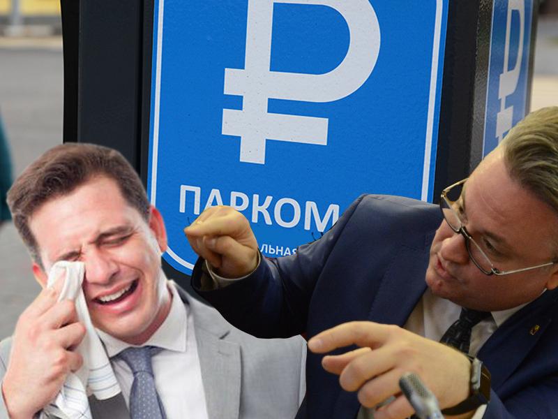 5 стадий горя платных парковок в Воронеже