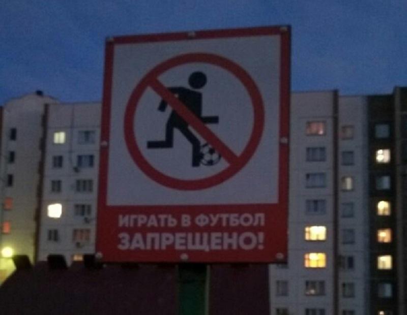 Людям запретили играть в футбол в Воронеже с помощью знака