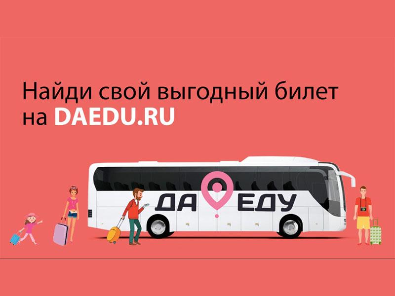 Путешествия на автобусе стали намного дешевле