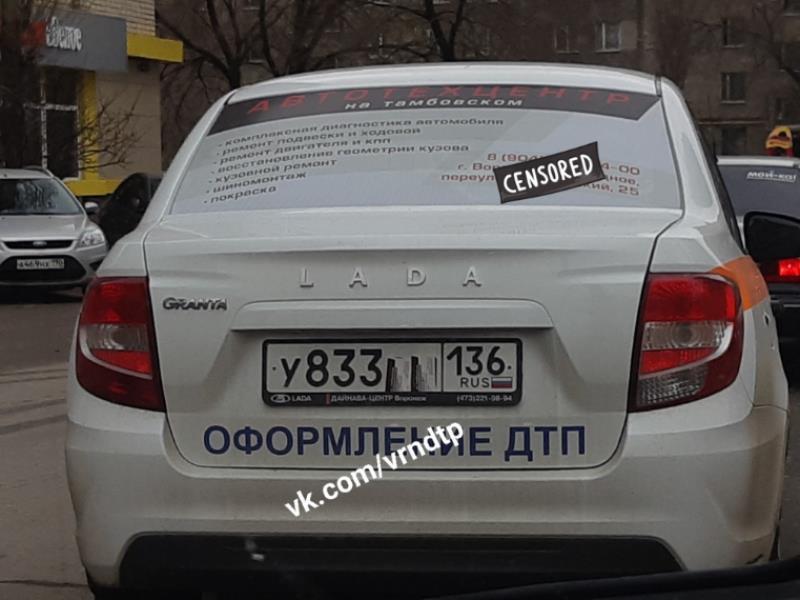 Автотехцентр организовал себе черный пиар в Воронеже