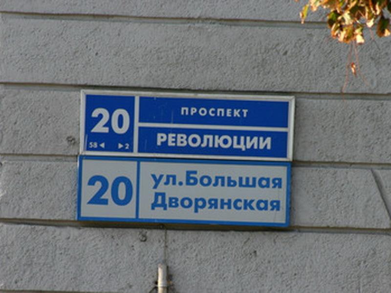 В Воронеже стартовало голосование по возвращению улицам старых названий