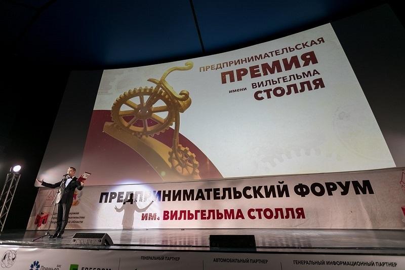 На участие в премии Столля в 2019 году подано более 200 заявок