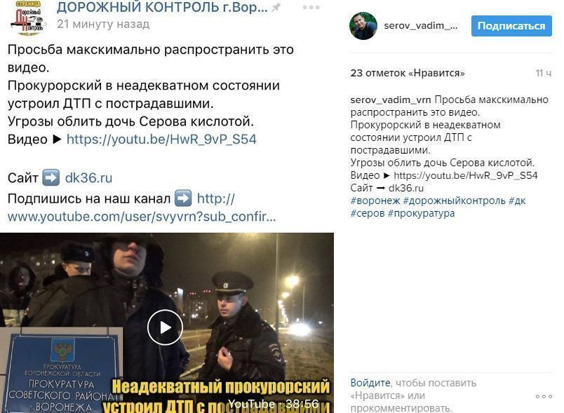 Воронежский помощник обвинителя, учинивший резонансное ДТП, уволен