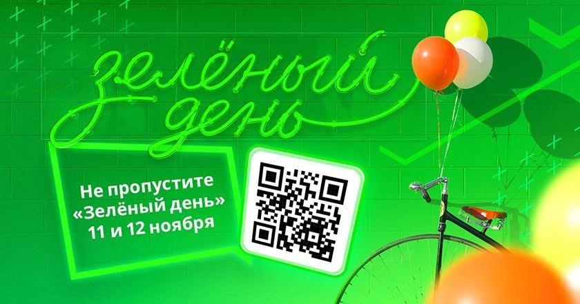 11 и 12 ноября Сбербанк проводит «Зелёный день» — самый выгодный день в году