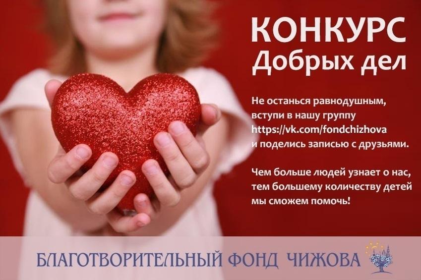 «Благотворительный фонд Чижова» запустил «Конкурс добрых дел»