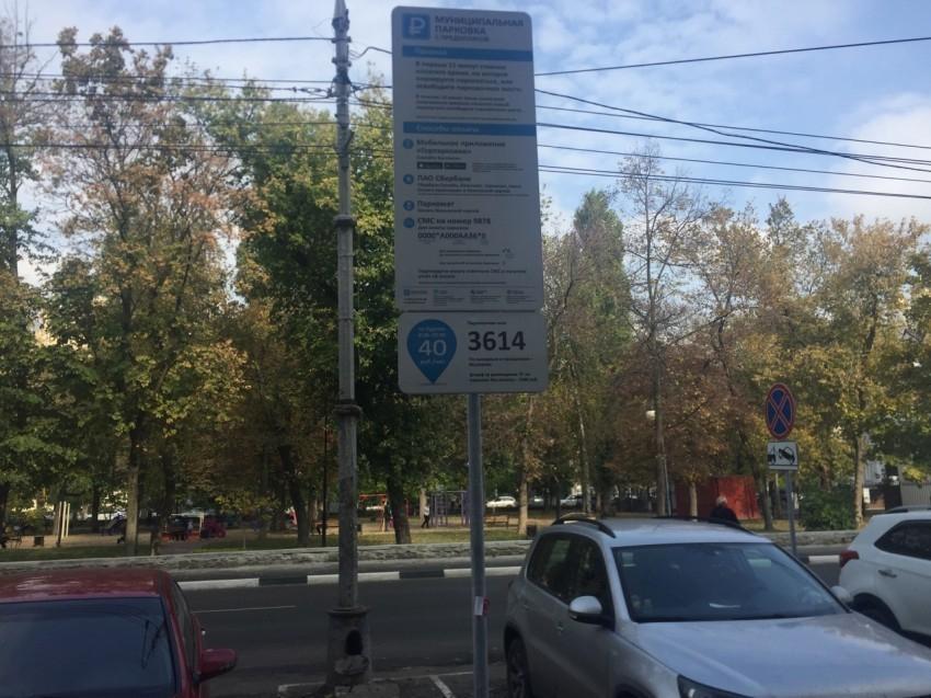С автомобилистов в Воронеже стали брать деньги за парковку