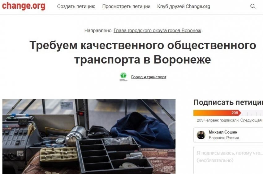 Воронежцы смогут оплатить проезд вобщественном транспорте банковской картой