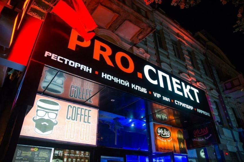 Ночной клуб вцентре Воронежа обанкротился, аего помещение сдали варенду