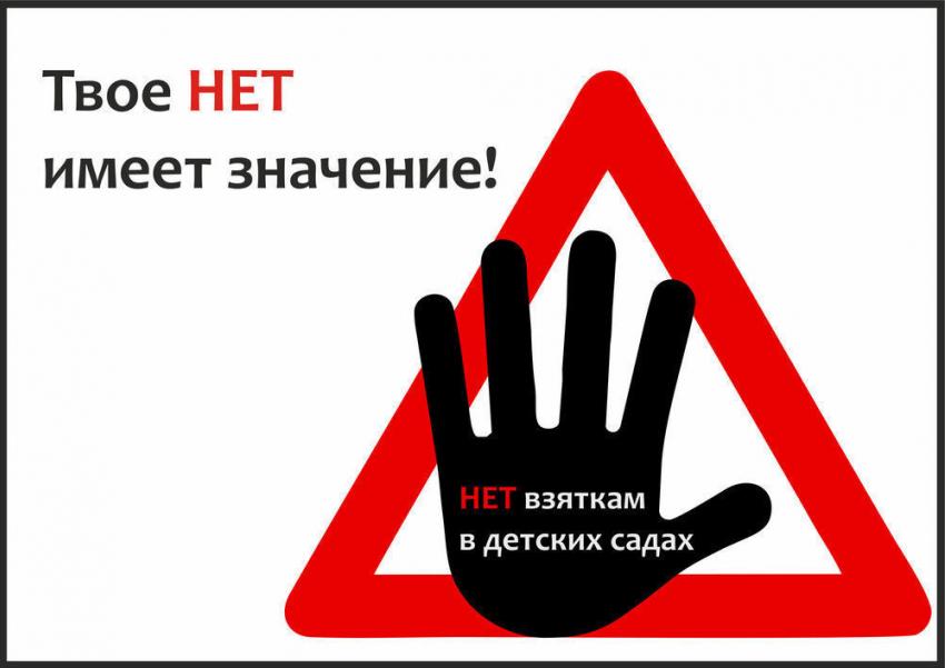 Воронежцев призвали звонить на«горячую линию» при поборах вдетсадах