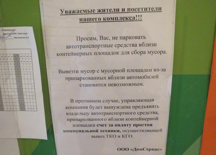 Управляющая компания в Воронеже пригрозила своим жильцам штрафами за неправильную парковку