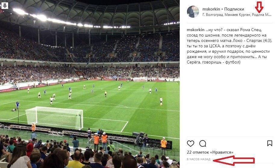 Находящийся под домашним арестом воронежский бизнесмен отметился на футболе в Волгограде