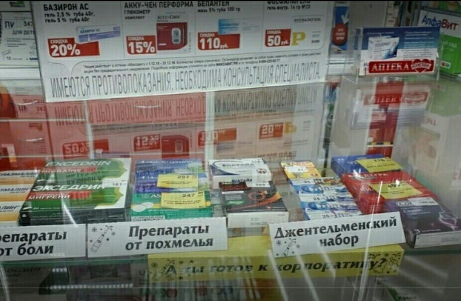 Воронежские аптеки пошло готовят горожан к корпоративам