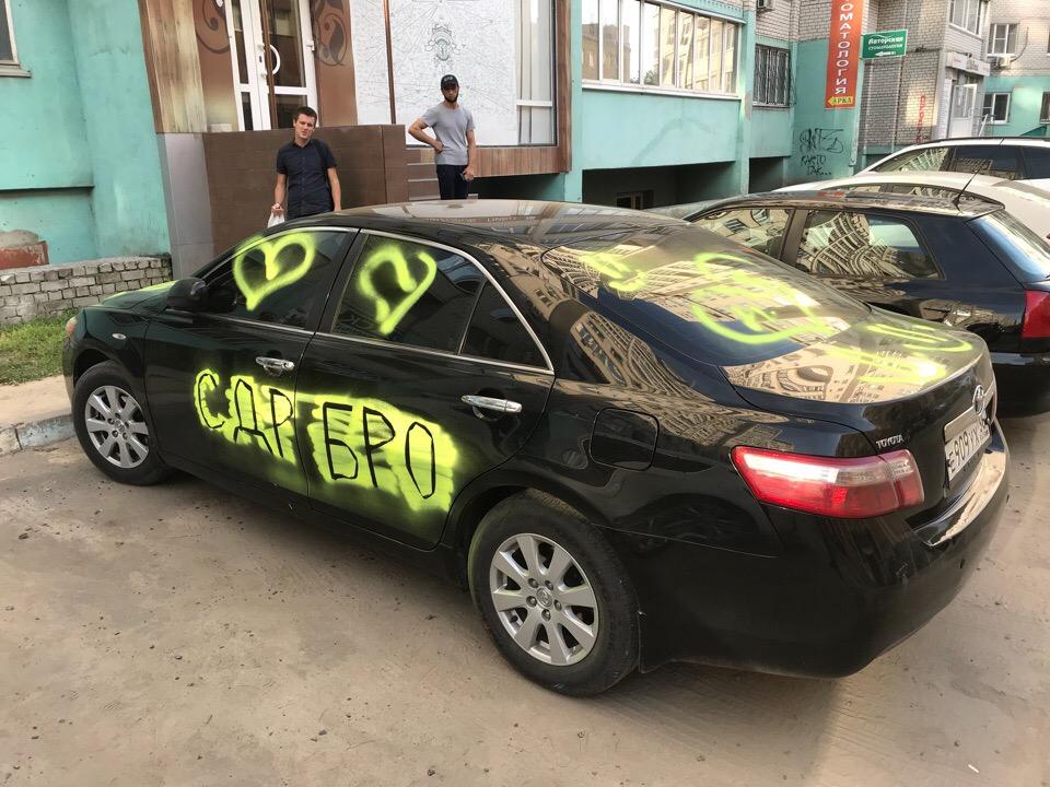 Воронежца поздравили с днем рождения огромной надписью на Toyota Camry