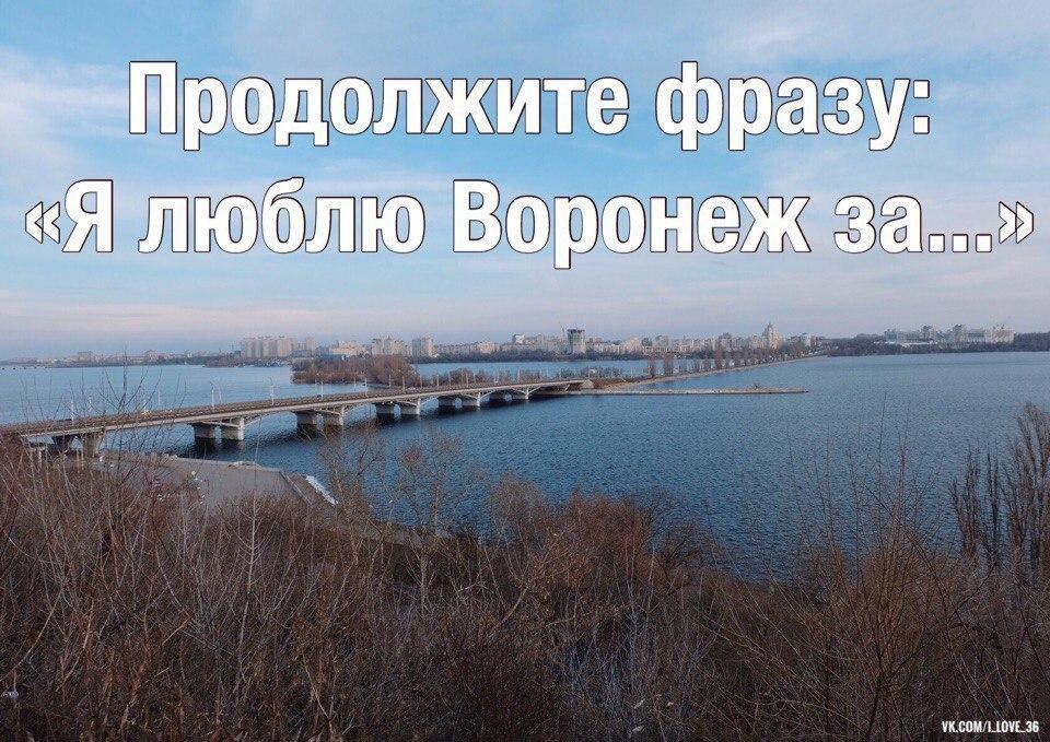 Воронежцы рассказали, за что любят столицу Черноземья