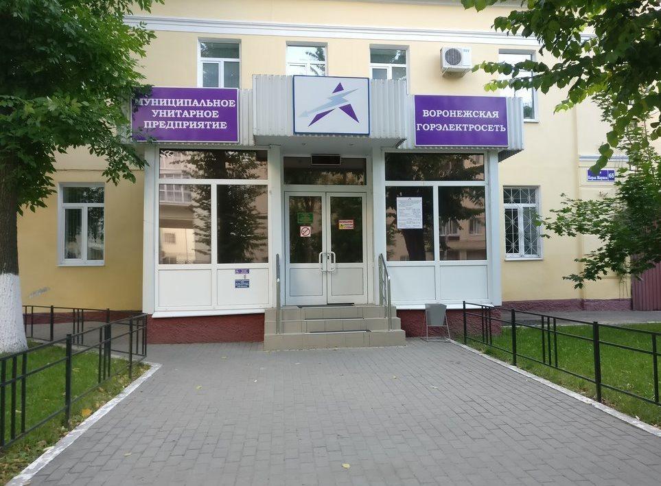 Акционирование «Воронежской горэлектросети» завершат в 2019 году
