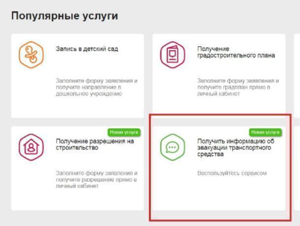 Интернет-сервис по поиску эвакуированных машин заработал в Воронеже