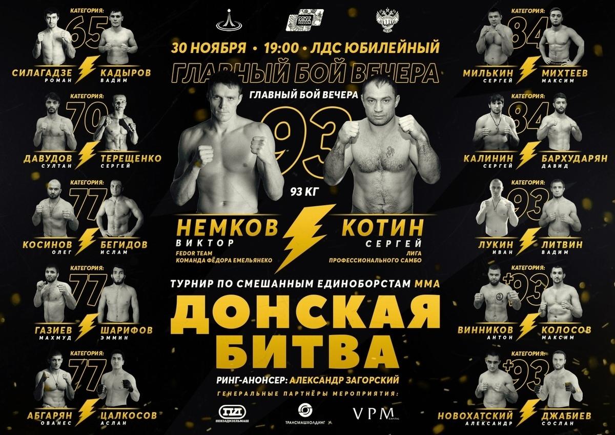Ученик Федора Емельяненко проведет бой в Воронеже