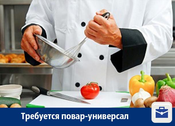 В Воронеже требуется повар-универсал